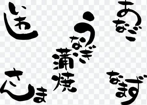 毛筆字母(適合中型牛)