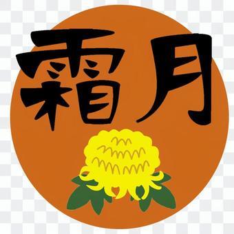 Shimotsuki顏色2
