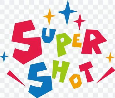 SUPER SHOT☆超級射擊