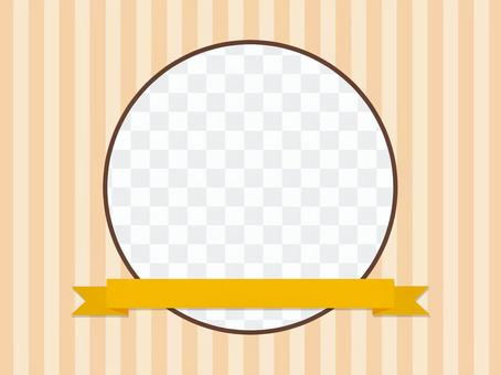 圓形框架的橙色絲帶