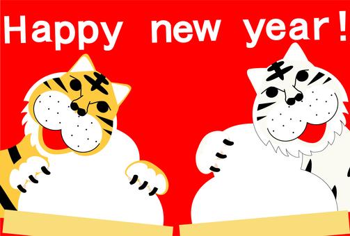 老虎新年賀卡橫寫加神麻糬和好朋友老虎