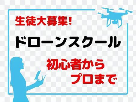 Drone school student recruitment