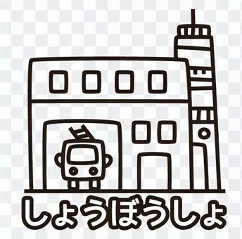 着色(消防部门)