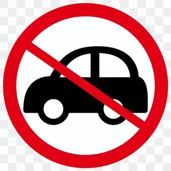 禁止標誌/汽車