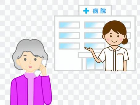 Hospital Medical Institution Telephone Elderly Nurse