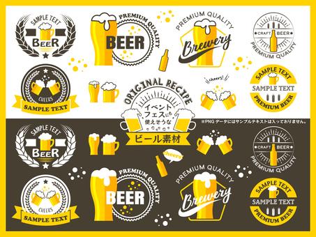 可用於活動和節日的啤酒材料