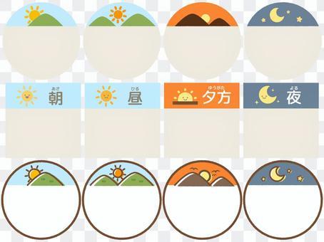 Morning_day_evening_night_frame(手繪)