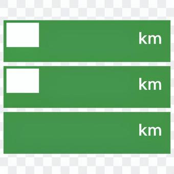 案内標識(方面及び距離)