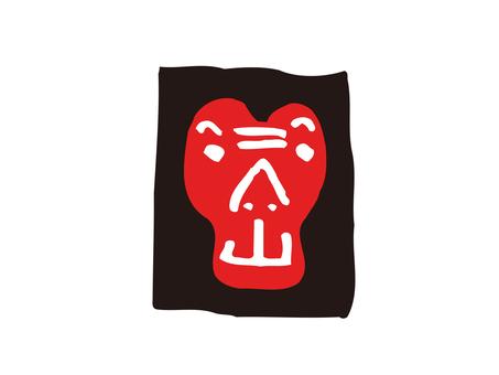 サル 申年年賀状