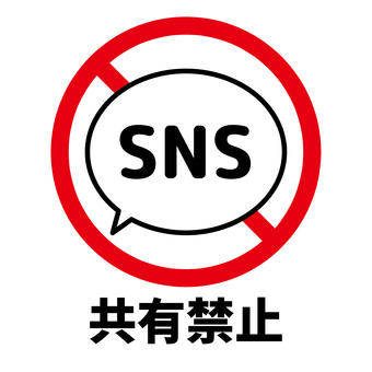 SNS co-prohibited マーク