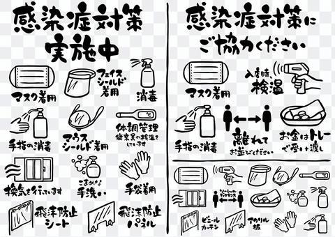 手描き_感染症対策