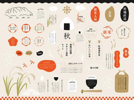 Autumn fashionable Japanese design material set 03