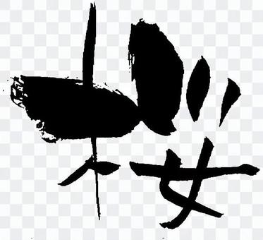 """刷人物""""櫻花樹""""②"""
