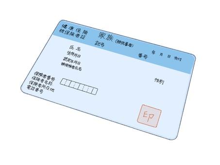 健康保險卡Family 2(彩色)