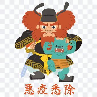 Eradication of evil epidemics that catches Zhong Kui demons