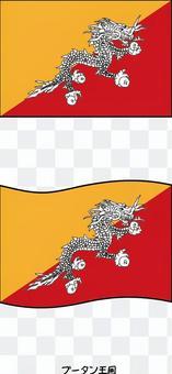 國旗國旗不丹王國不丹
