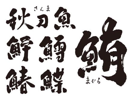 Fish name (kanji)