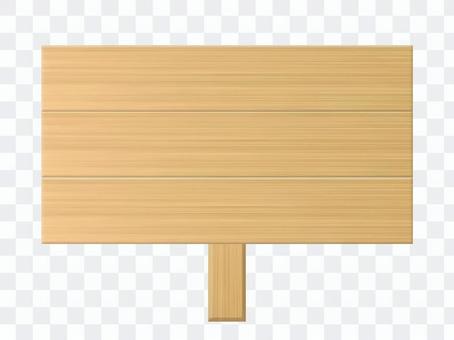 只有木製的標誌