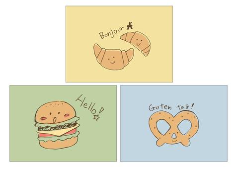 麵包和問候