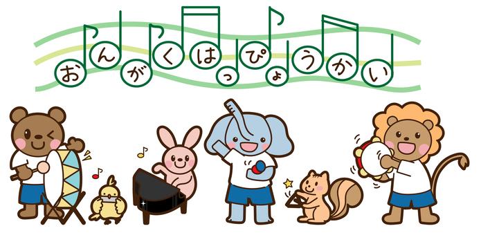 Cute music recital performance of animals