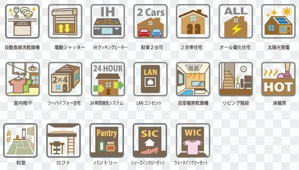 Housing equipment icon assortment color