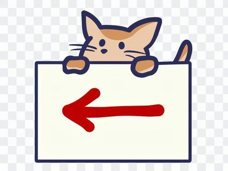左向きの矢印を持つネコ