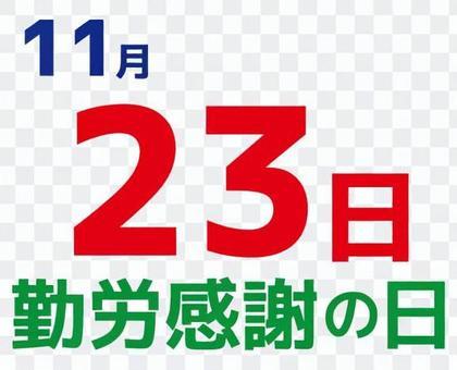 勞動節感恩節_ 05
