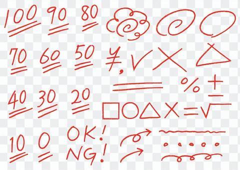 赤ペンの文字
