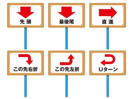 方向指示/標誌/箭頭