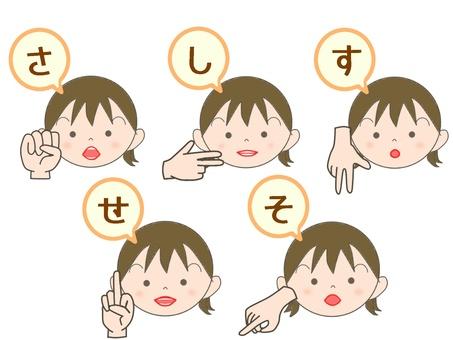 手指字少女【Sa系】