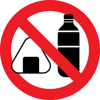 圖標飲食禁止標誌