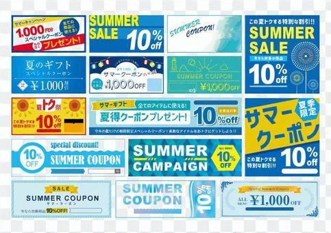 夏/クーポン/割引券/セット