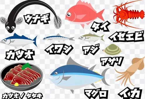 包括魚套/名稱