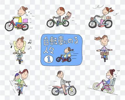 騎自行車的人①