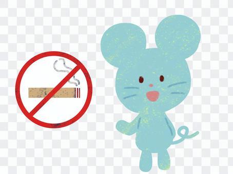 ねずみ 禁煙