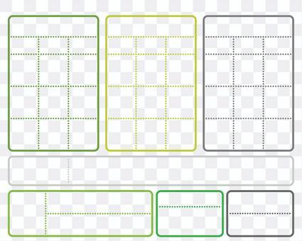 點線表(綠色)