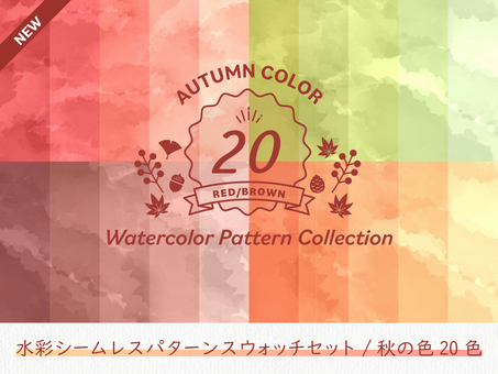 Watercolor style seamless swatch pattern / autumn 2