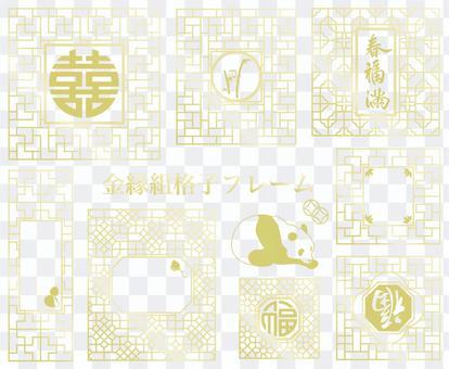 中國模式-龜尾格子框架集