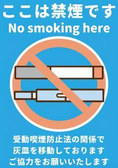 禁煙ポスター04