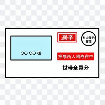 選挙入場券
