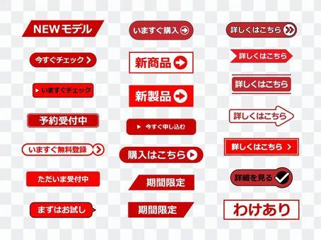 バナー/バナーパーツ/ボタン(赤1)