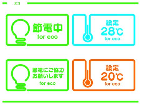 Eco_power 節能