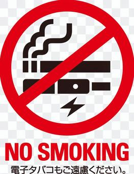 Electronic cigarette / cigarette No smoking mark icon