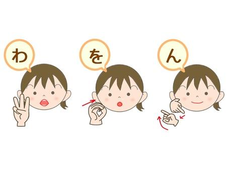 手指字少女【wa線】