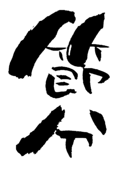 """刷字符""""Setsubun""""垂直書寫"""
