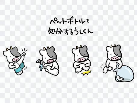 PET bottle Toushikun illustration set