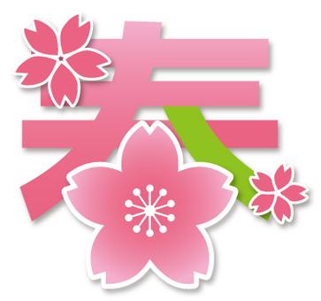 春天_字符12(帶陰影·波光粼粼的綠色·漸變)