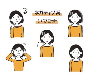 Negative gesture female set 1