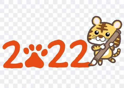 Tora 01_22 (2022-03 書法/毛筆)