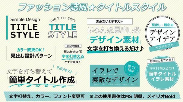 人物風格_時尚雜誌風格標題2